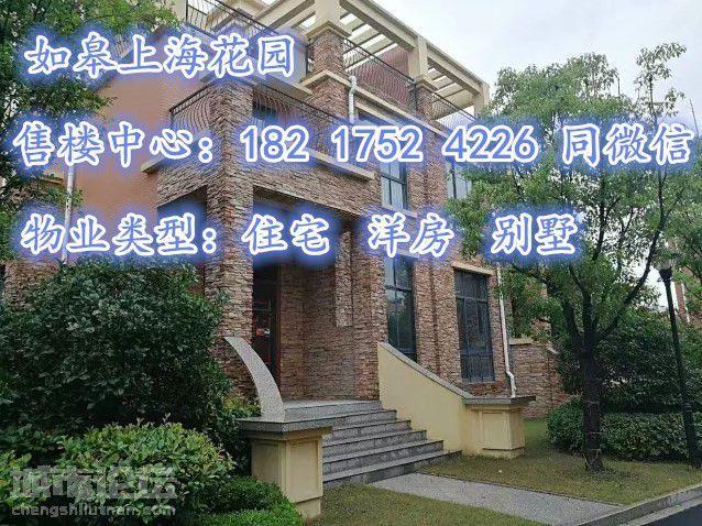 如皋上海花园——二手房价格在多少?