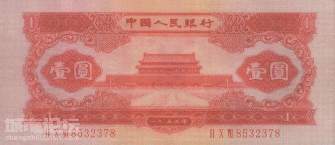 第二套人民币1元.jpg