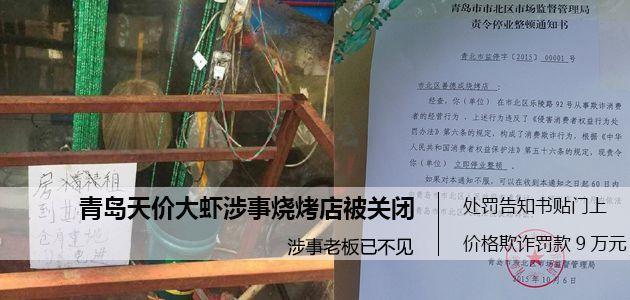 青岛天价虾涉事大排档被罚9万 老板不见店也转租