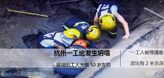 杭州一工地下水道坍塌 一工人被埋遇难