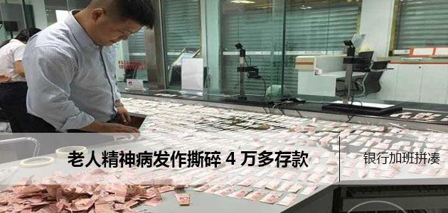 四川一老人病情发作 4万多存款被撕碎