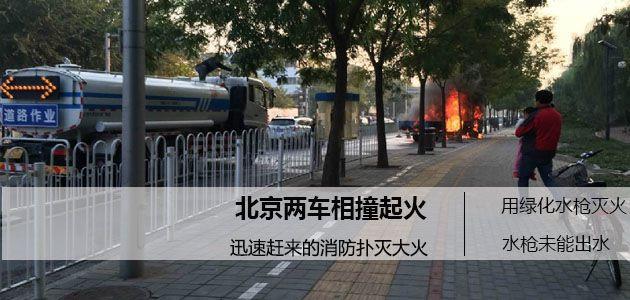 一辆货车与一辆轿车相撞起火  黑烟几公里可见
