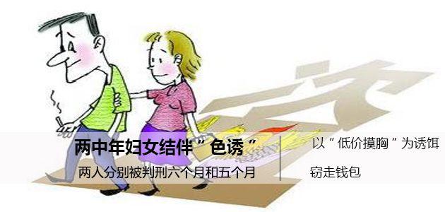 """俩五旬妇女结伴""""色诱"""" 老年男子"""
