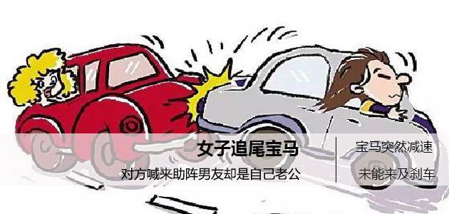 女子追尾宝马   宝马突然减速  未能来及刹车   对方喊来助阵男友却是自己老公.jpg