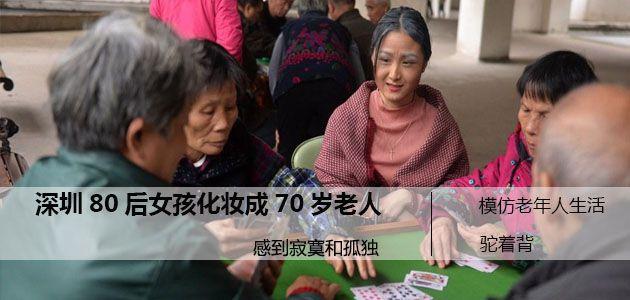 80后女孩化老年妆 提前体验老年生活