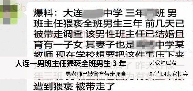 爆料:男班主任猥亵全班男生3年
