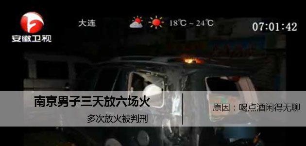 南京一男子酒后无聊 三天放六场火