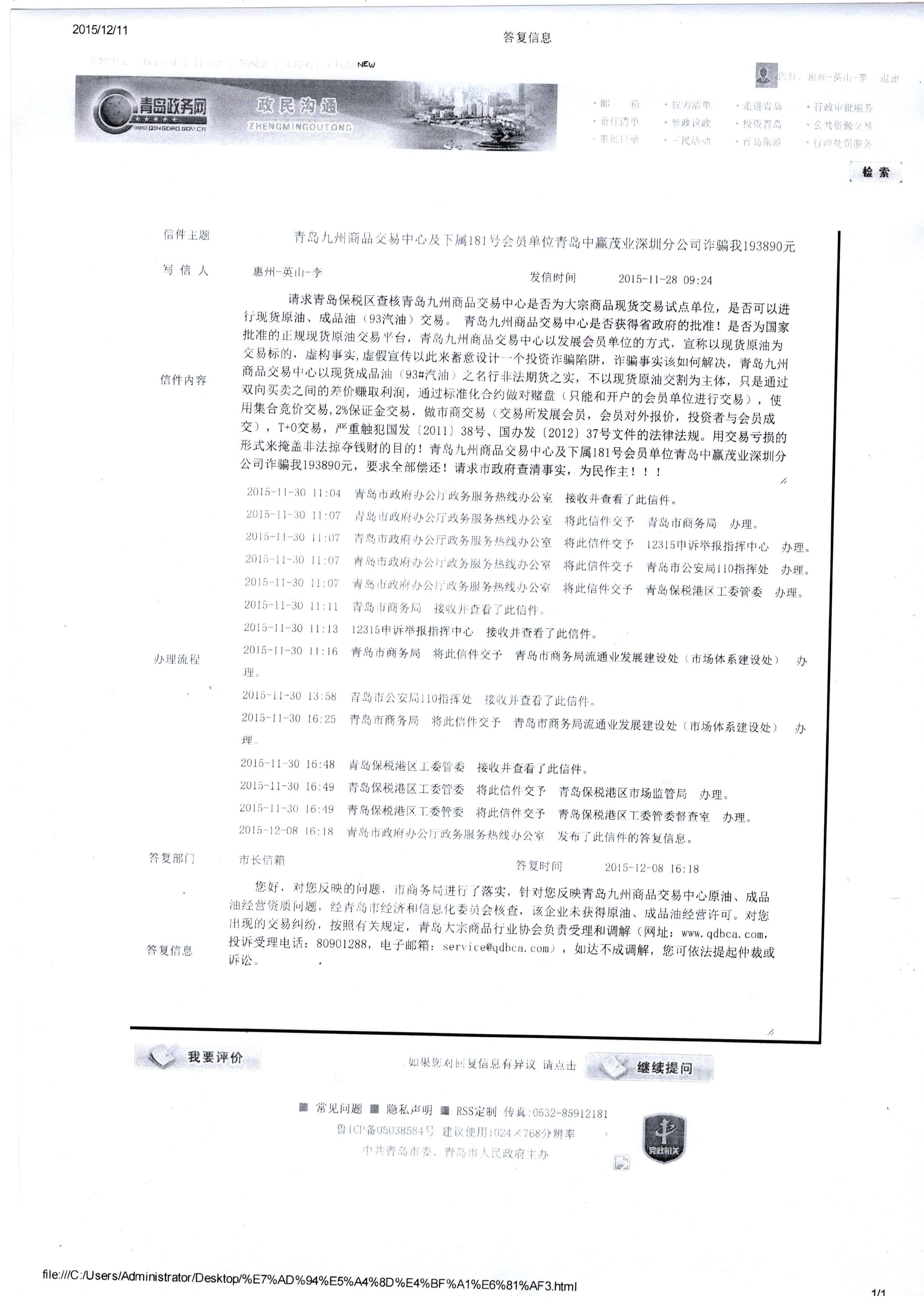 青岛市市长信箱信息回复.jpg