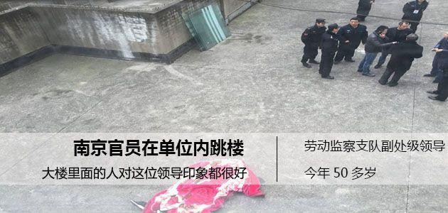 南京一副处级领导在单位内跳楼身亡