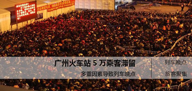 广州火车站部分火车晚点 五万乘客滞留广场场面壮观