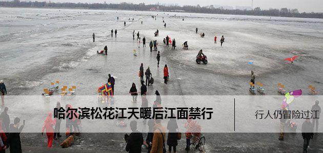 天气变暖松花江禁行 行人无视仍冒险过江