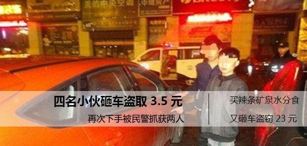 四名小伙砸车盗取3.5元  买辣条矿泉水分食
