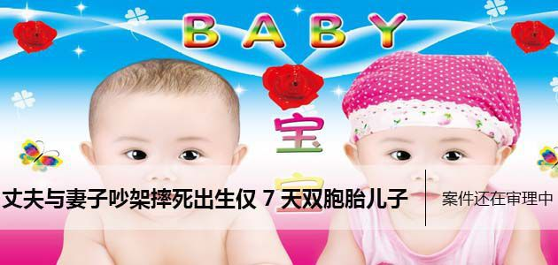 惋惜!小两口吵架双胞胎儿子遭殃 出生仅7天就被摔死