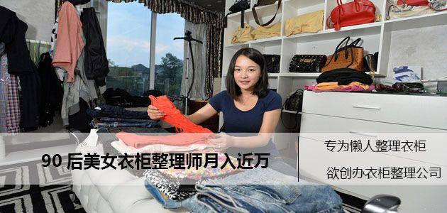 90后美女衣柜整理师月收入上万  欲创办衣柜整理公司