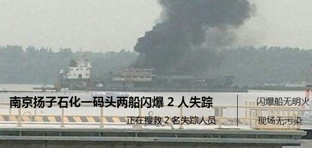南京石化8号码头一运输船失火 殃及另一船只2人失踪