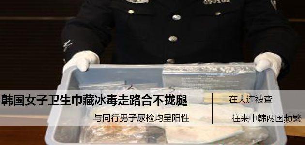 韩国女子入境贩毒 卫生巾内藏冰毒