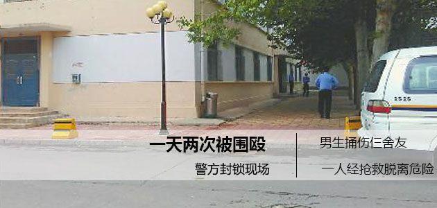 山东一中专学校3名学生被舍友捅伤  一人抢救3小时脱离生命危险