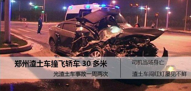 小轿车被渣土车撞出30多米 司机当场死亡