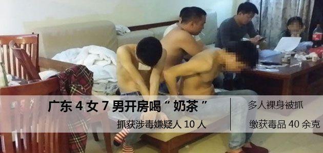 4女7男聚众吸毒被抓  缴获毒品40余克