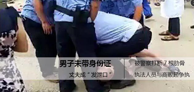 东莞男子仅因未带身份证被警察打断7根肋骨