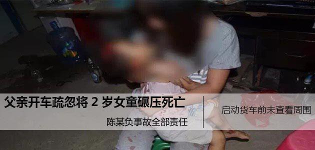 东莞2岁女童被亲爹开车碾压死亡