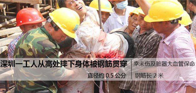建筑工人高空坠下身体被钢筋穿透  庆幸未伤及要害
