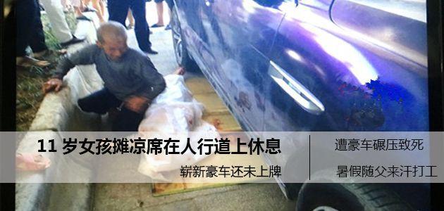 噩耗!11岁女孩人行道上铺凉席休息被崭新豪车碾压致死