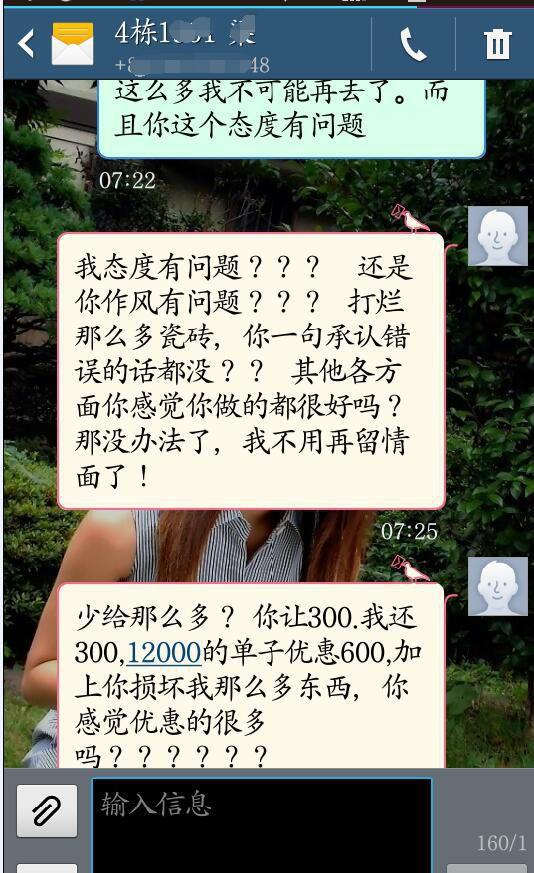 不锈钢短信2.jpg