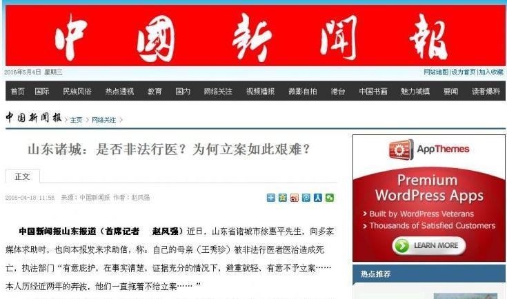 中国新闻报截图.jpg