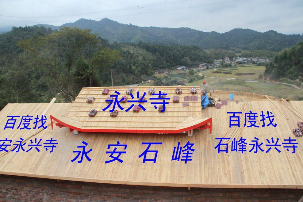 10、福建永安石峰村永兴寺已于2016年12月15日封顶盖瓦,其屋顶将采用红色瓦片,并采用蓝色瓦片在屋顶写字, ...