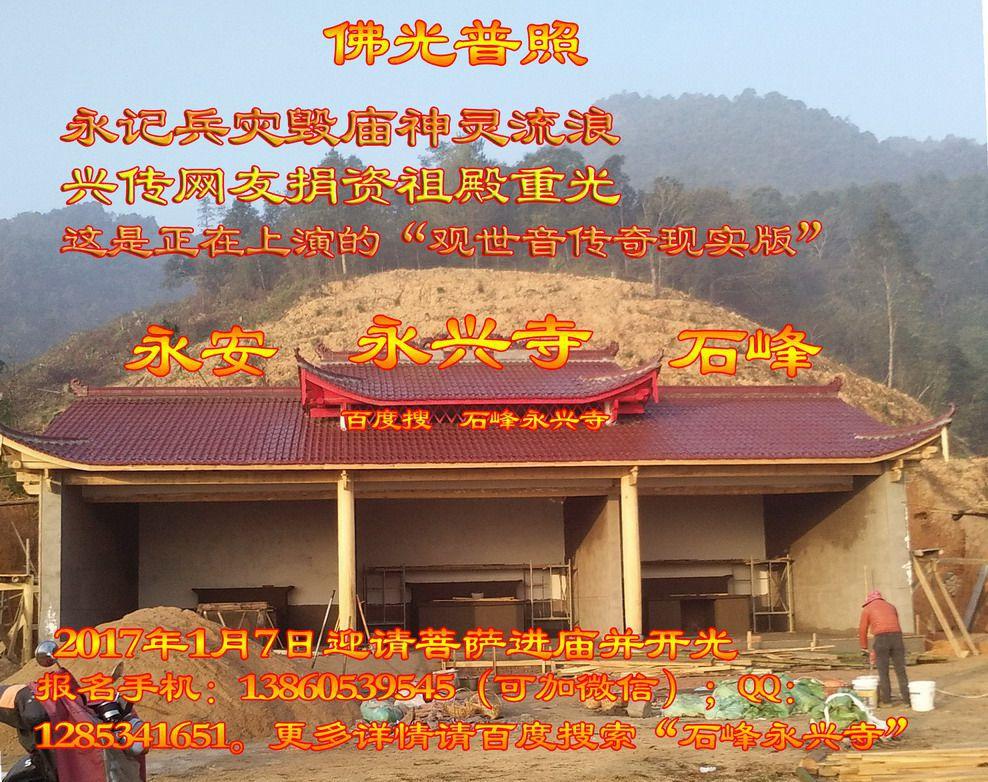 08  石峰永兴寺屋顶已盖瓦,1月7日举行迎请菩萨进庙及开光仪式 (吴世彪 手机 摄影) 拷贝.jpg