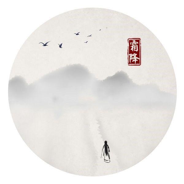 长春观霜降养生—做好5点过好霜降 (3).jpg