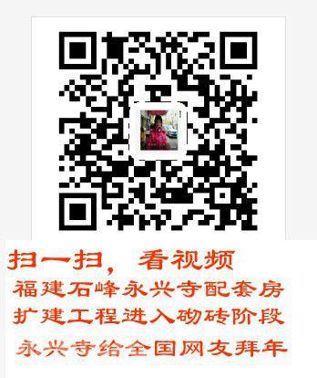 15、手机扫一扫 看石峰永兴寺配套房 砌砖.jpg