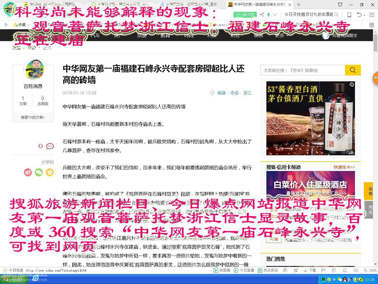 002、2018年1月16日 搜狐旅游新闻栏目、今日爆点网站报道中华网友第一庙观音菩萨托梦.jpg