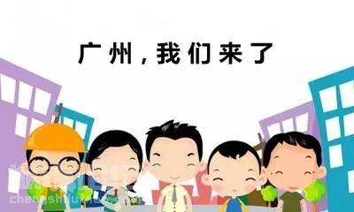 广州我们来了.jpg